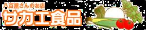 サカエ食品ロゴ